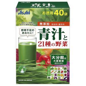 アサヒ 青汁と21種類の野菜 40袋 あすつく対応|benkyoudou