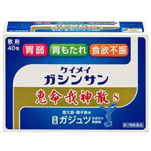 【第2類医薬品】  青箱 恵命我神散S(ガジュツ) 分包 40包 粉末