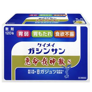 【第2類医薬品】  恵命我神散S 120包×2個セット 送料無料2個セット ケイメイガシンサン けいめいがしんさん