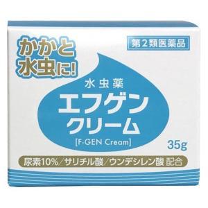 【第2類医薬品】 水虫薬 エフゲンクリーム 35g 送料無料