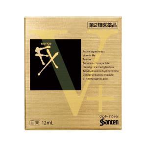 【第2類医薬品】 サンテFXVプラス 12ml あすつく対応