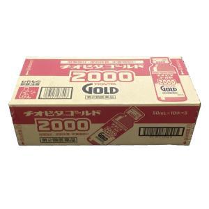 【第2類医薬品】 チオビタゴールド2000 50ml×50本