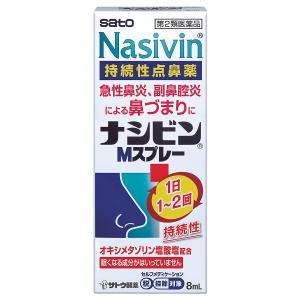 【第2類医薬品】 ナシビンMスプレー 8ml ※セルフメディケーション税制対象商品