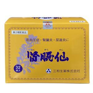 【第2類医薬品】 腎臓仙 じんぞうせん 32包 あすつく対応 送料無料