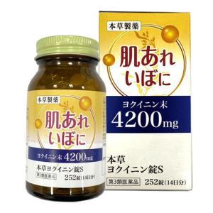【第3類医薬品】 本草 ヨクイニン錠S 252錠 あすつく対応