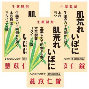 【第3類医薬品】 本草 ヨクイニン錠S 540錠 ×3個セット 送料無料