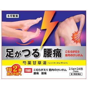 【第2類医薬品】 芍薬甘草湯 2.5g×24包 勉強堂 あすつく対応