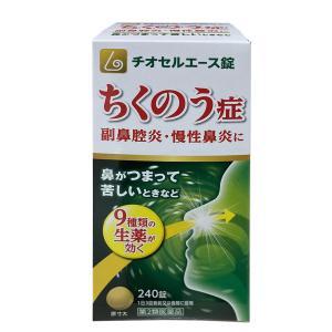 【第2類医薬品】 チオセルエース 240錠