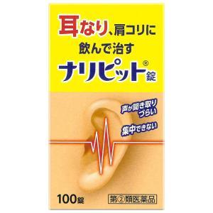 【第(2)類医薬品】ナリピット錠 100錠 送料無料