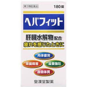 【第3類医薬品】ヘパフィット 180錠 あすつく対応 送料無料|benkyoudou