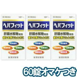 【第3類医薬品】ヘパフィット 180錠 ×3個+サンプル60錠付き あすつく対応