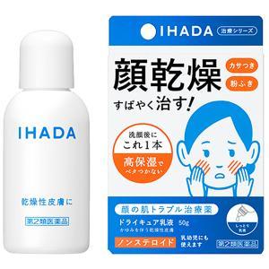 【第2類医薬品】  資生堂 イハダ ドライキュア乳液 50g