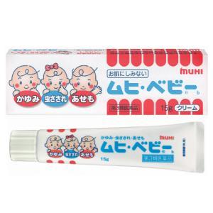 【第3類医薬品】  ムヒ・ベビー  クリーム