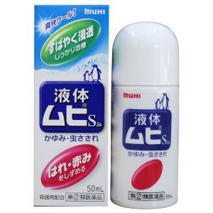 【第2類医薬品】  池田模範堂 液体ムヒS
