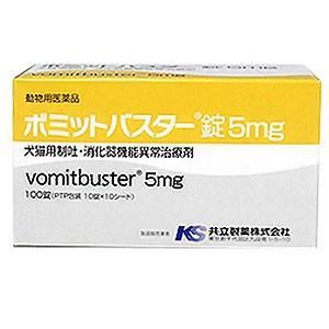 共立製薬 ボミットバスター錠5mg 100錠 動物用医薬品
