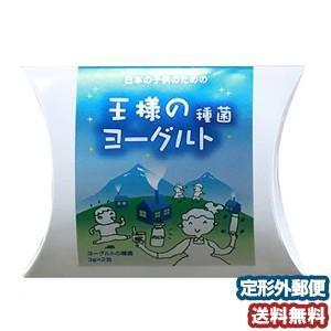 東京食品 王様のヨーグルト 種菌 3g×5包 メール便送料無料