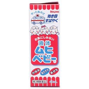 【第3類医薬品】 液体ムヒベビー メール便送料無料