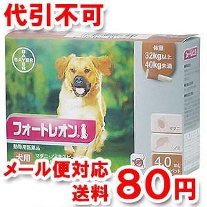【動物用医薬品】 フォートレオン 4.0mL 32kg〜40kg 1箱3ピペット 犬用 ゆうメール選択で送料80円