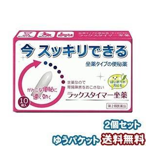 【第2類医薬品】ラックスタイマー坐薬 10個入×2箱セット メール便送料無料