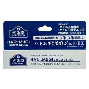勉強堂 ハトムギ配合美容ジェル EX 15g 2個購入でもう1個プレゼント ゆうメール選択で送料無料