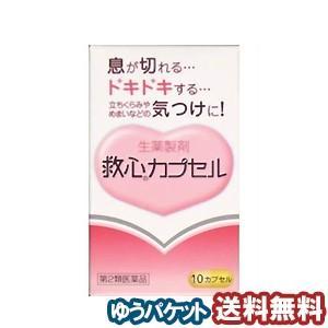【第2類医薬品】 救心カプセル(10カプセル) ゆうメール選択で送料無料