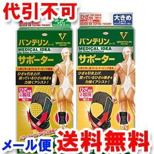 バンテリン コーワ サポーター ひざ専用 しっかり 加圧タイプ 男女兼用 ゆうメール選択で送料80円