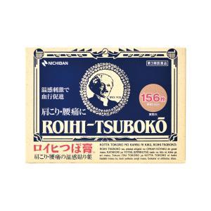 【第3類医薬品】 ロイヒつぼ膏 156枚 ゆう...の関連商品7