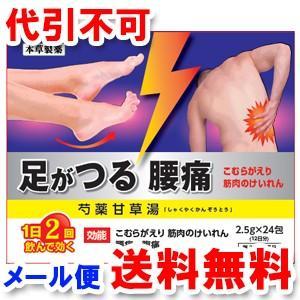 【第2類医薬品】 芍薬甘草湯(しゃくやくかんぞうとう)2.5g×24包 勉強堂 ゆうメール選択で送料無料