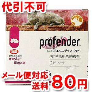 動物用医薬品  内寄生虫用薬 プロフェンダースポット (1.12mL×2ピペット) ゆうメール選択で送料80円