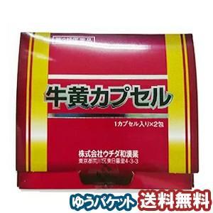 特徴 牛黄カプセルは厳選された品質の高い牛黄(ゴオウ)を服用しやすい硬カプセル剤としたものです。 牛...