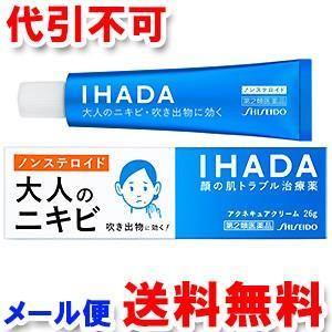 【第2類医薬品】 イハダ アクネキュアクリーム 26g ※セ...