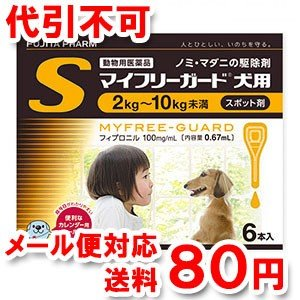 【動物用医薬品】 マイフリーガード 犬用S (2〜10kg) 0.67ml×6個ピペット ゆうメール選択で送料80円