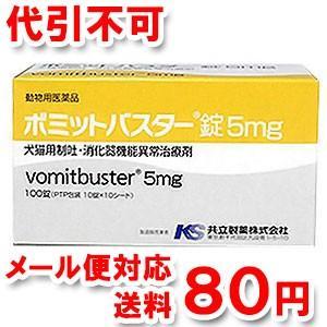 共立製薬 ボミットバスター錠5mg 100錠 動物用医薬品 ゆうメール選択で送料80円