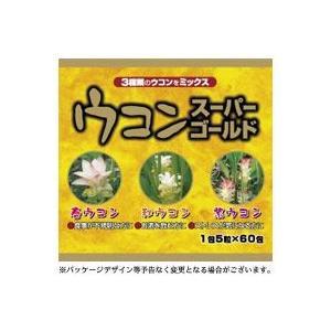 ユウキ製薬 ウコンスーパーゴールド粒分包 5粒×60包...