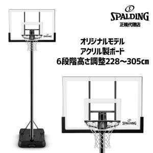 【キャンペーン対象】バスケットゴール オリジナルモデル アクリル ホワイト 42インチ NBAロゴ入...