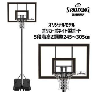 【キャンペーン対象】バスケットゴール オリジナルモデル ポリカーボネイト ブラック×ゴールド 42イ...