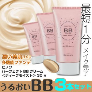 BBクリーム ファンデーション UV ビノワ パーフェクトBBクリーム<ディープモイスト> 30g 3本セット YA50720 定形外郵便 送料無料|benowa-cosme
