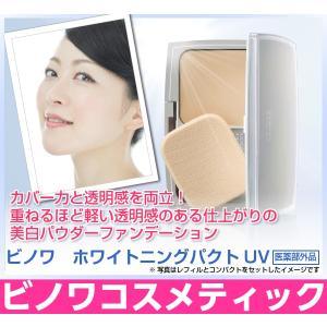 ビノワ ホワイトニングパクトUV レフィル (ケースは別売りです) 11g 全2色 YN40220-1 定形外郵便 送料無料 sale|benowa-cosme