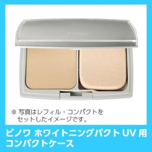 YN40222 ビノワ ホワイトニングパクトUV用コンパクトケース【レフィルは別売りです】|benowa-cosme