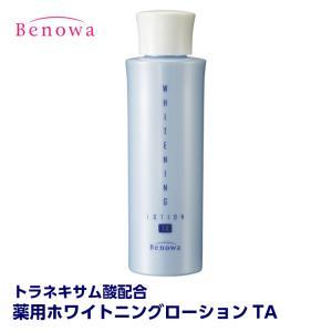 2018年 母の日 美白 化粧水 トラネキサム酸 ビノワ 薬用ホワイトニングローション・TA 150ml YN40252|benowa-cosme