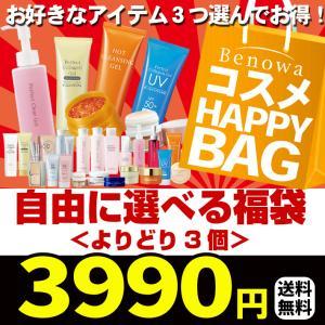 コスメ福袋 オールインワン ゲル BBクリーム等 ビノワ 店内全品よりどり3個 自由に選べる福袋  yt50389  定形外 送料無料 set happybag 1oshi ts|benowa-cosme
