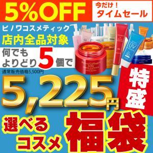特盛 コスメ福袋  オールインワン ゲル BB等ビノワ全商品から よりどり5個 yv50389  送料無料 happybag set 1oshi ts|benowa-cosme