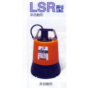 ツルミ 水中ポンプ LSR2.4S-51