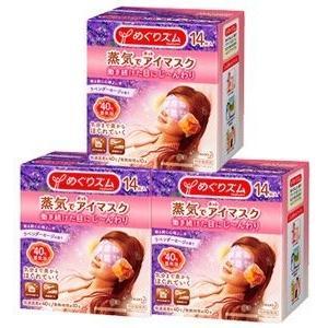 《セット販売》 花王 めぐりズム 蒸気でホットアイマスク ラベンダーセージの香り (14枚入)×3個...
