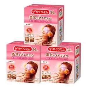 《セット販売》 花王 めぐりズム 蒸気でホットアイマスク 無香料 (14枚入)×3個セット