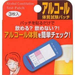 アルコール体質試験パッチ 3枚|benriithiban