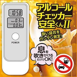 飲酒運転チェック・アルコール検知器,探知機,検査・アラーム機能・タイマー機能・時計・温度計/アルコールチェッカー 安全くん2|benriithiban