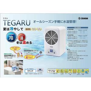 ゼンスイ 小型ペルチェ式クーラー TEGARU(テガル)