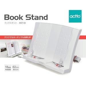actto BST-02 ブックスタンド(OEM品番:EDH-004)|benriithiban