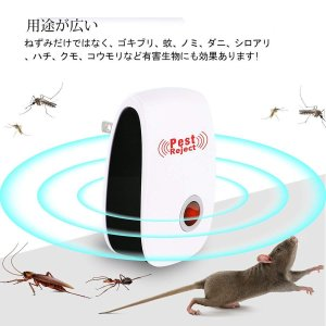 Wonni 超音波式害虫駆除機 鼠/ゴキブリ/蚊/蟻/蜘蛛/コウモリなどに対応 害獣駆除対策 コンセント式 超音波式 虫除け器 省エネ 4個|benriithiban